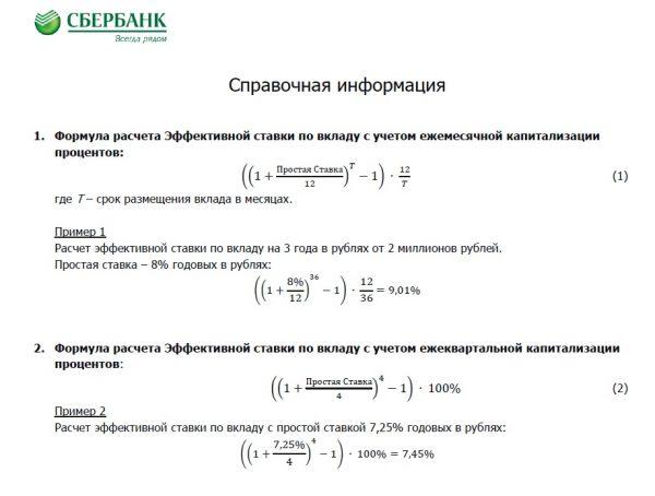 На фотоснимке расчет эффективной процентной ставки от Сбербанка России