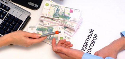 взять-кредит-быстро-без-справок-и-поручителей