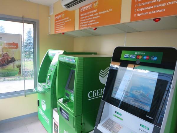 Отключить Мобильный банк через терминал
