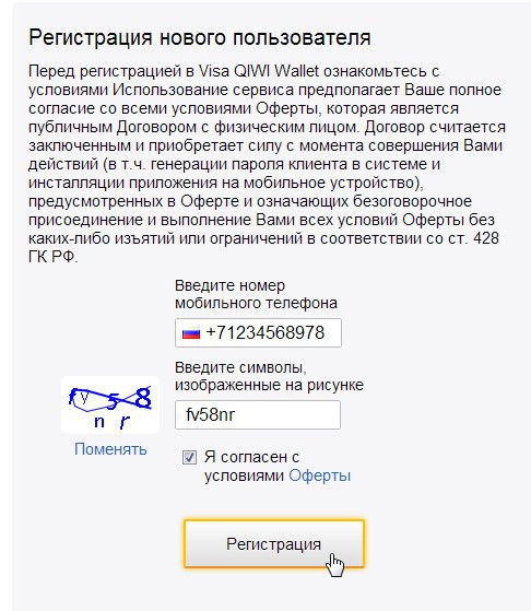 QIWI регистрация в системе