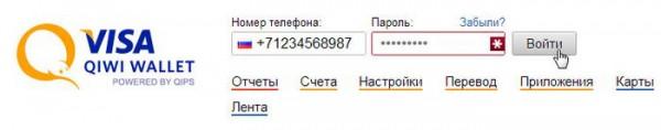 QIWI регистрация пользователя