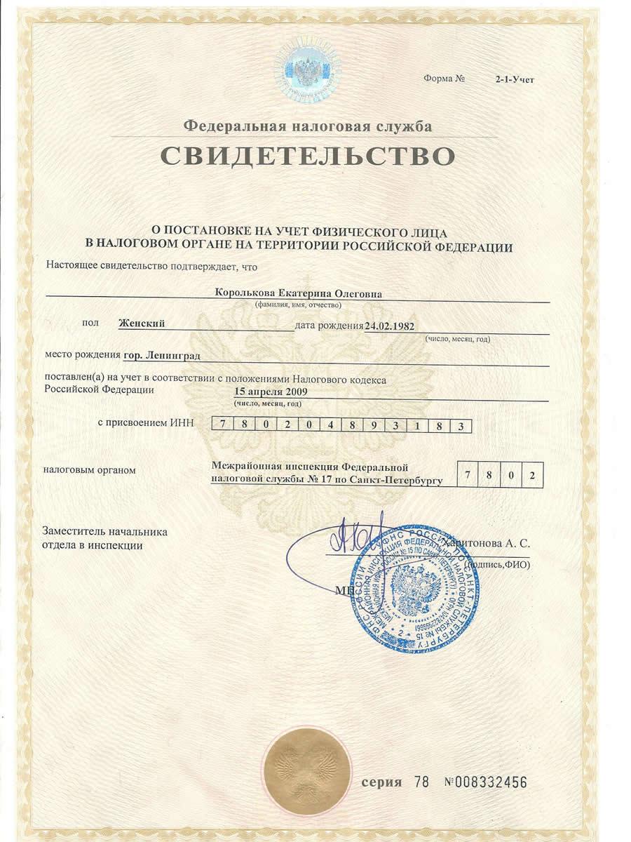 Как получить и узнать ИНН по паспорту для физического лица? 75