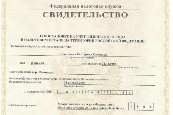 Свидетельство о присвоении уникального идентификационного номера