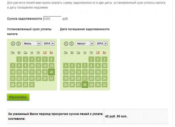 Онлайн-калькулятор расчета пени по НДС