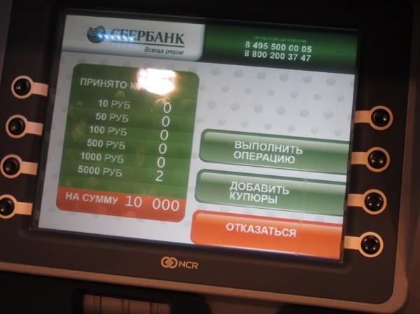 Пополнить кредитную карту Сбербанка через терминал