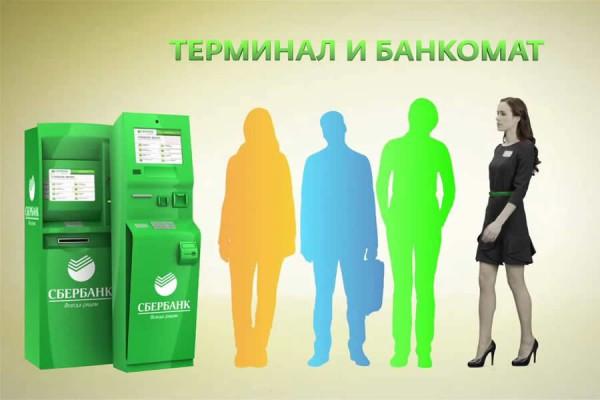 Терминал и банкомат Сбербанка спасибо