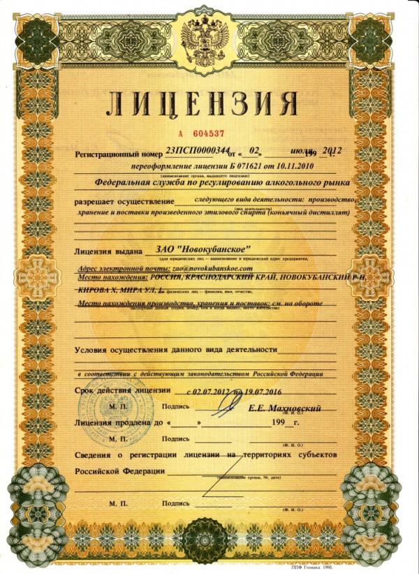 Лицензии на продажу алкогольной продукции