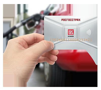 Для клиентов компании «Лукойл» также доступен выпуск карты Ликард по совместному проекту с «Росгосстрах».