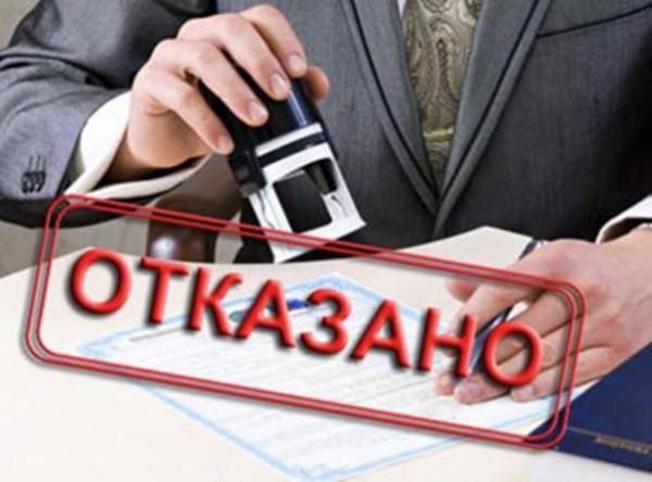Картинки по запросу отказ в выдача кредита