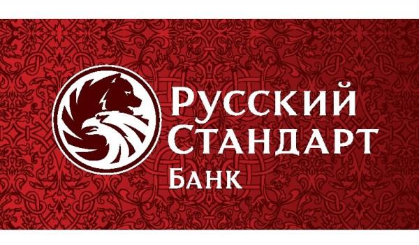 Банк «Русский Стандарт» – один из самых крупных финансовых учреждений России