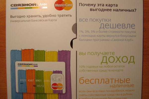 получить кредитную карту в связном биографией клипами Александр