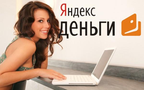 С помощью Яндекс.Денег пользователи могут легко осуществлять покупки в магазинах сети Интернет