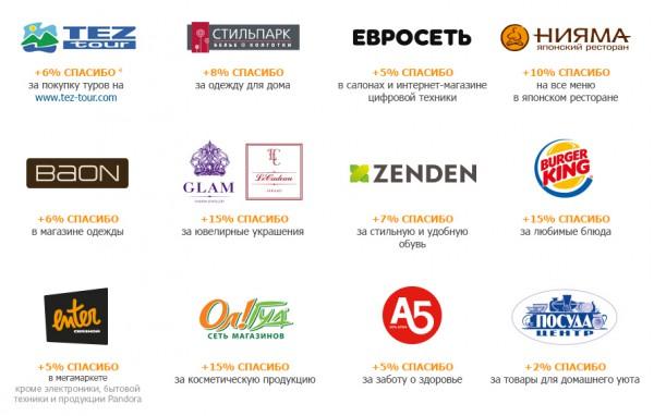 В программу входят более 300 магазинов - партнеров и просто больших компаний