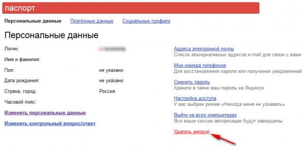 В Персональных данных справа внизу выберете «Удалить аккаунт»