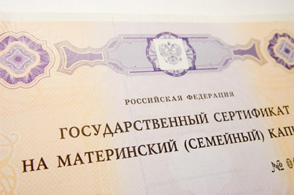 На фото - сертификат на получение материнского капитала