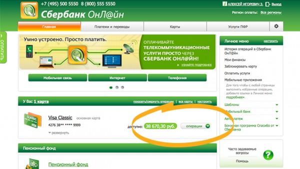 Как можно вывести деньги на банковский счет