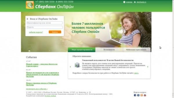 Как зарегистрироваться в онлайн-системе
