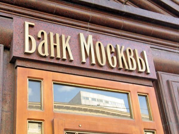 Какие вклады может предложить своим клиентам Банк Москвы