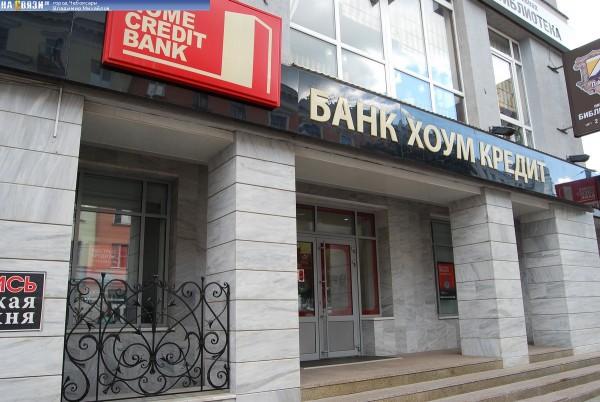 Банк Хоум Кредит. Особенности вкладов