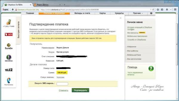 Как перевести деньги с Яндекс денег на карту