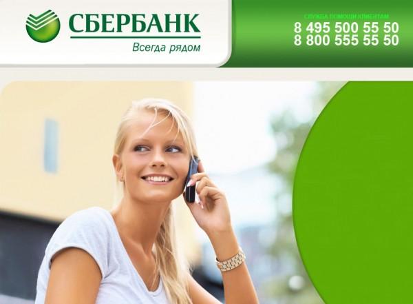 Как позвонить в бесплатную линию поддержку Сбербанка