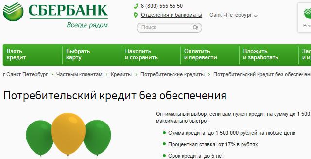 Сделать заявку на кредит в совкомбанке онлайн