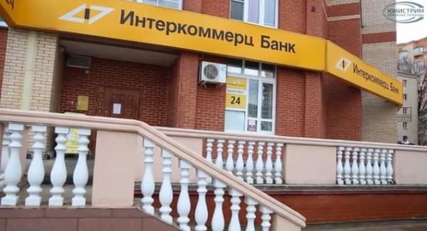 Особенности вкладов в Интеркоммерц Банке