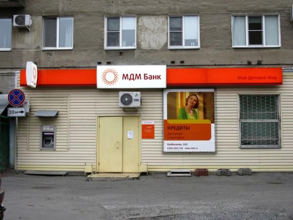 Популярные вклады в банке МДФ