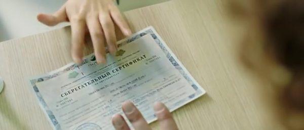 """Сертификат на предъявителя можно """"дарить"""" неограниченное количество раз"""
