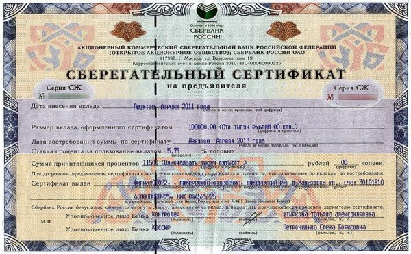 На фотоснимке сберегательный сертификат на предъявителя