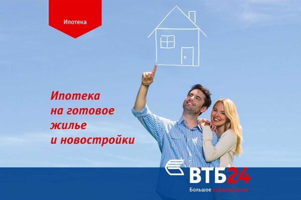 Рассчитать сумму ипотеки на вторичное жилье