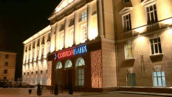 Проценты по вкладам в Совкомбанке