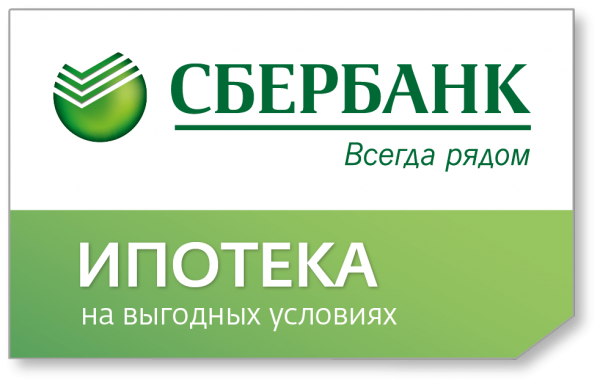 Условия ипотеки в Сбербанке России