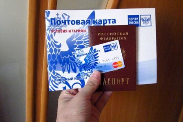 На фотоснимке кредитная карта от Почта Банк