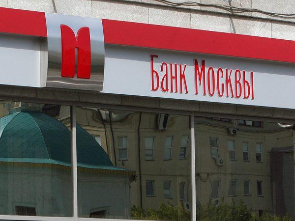 Вклады физических лиц в Банк Москвы