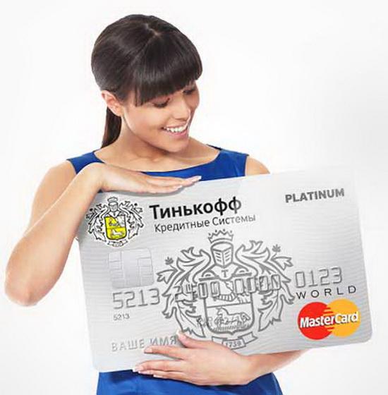 Тинькофф Платинум - самая популярная кредитная карта