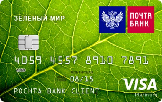 """Фото кредитной карты  """"Зеленый мир"""""""