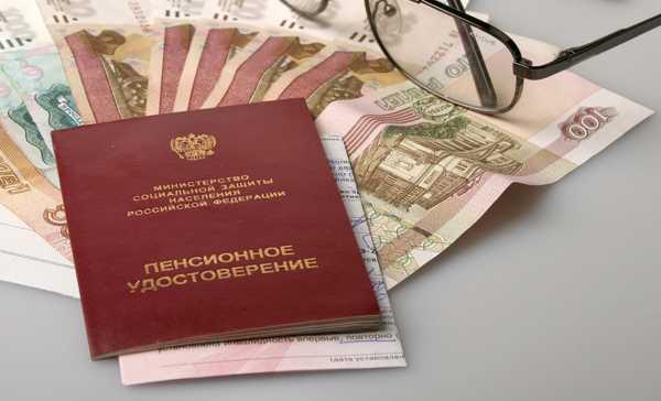 начисления пенсии по старости Москва