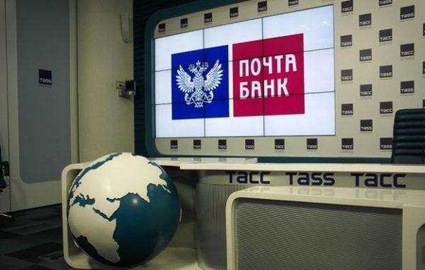 Почта Банк образовался в начале 2016 года